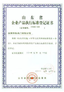 伟恒荣获企业产品执行标准等级荣誉证书