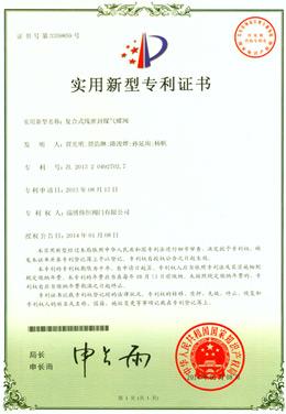 复合式线密封煤气蝶阀质量实用新型专利证书