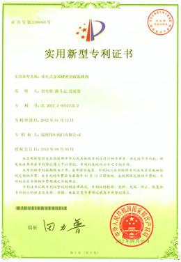 对夹式金属硬密封保温蝶阀质量实用新型专利证书