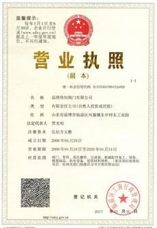 伟恒营业执照荣誉证书