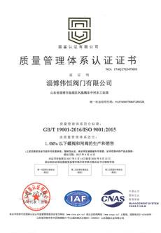 伟恒荣获质量管理体系认证荣誉证书