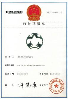 伟恒阀门商标注册证