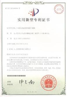 自动排污线密封结构煤气蝶阀质量实用新型专利证书