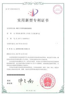 顺酐专用喷吹翻板隔断阀实用新型专利证书