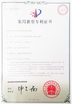复合式线密封煤气蝶阀实用新型专利证书