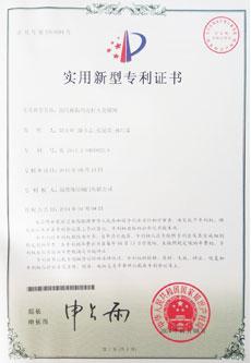 蒸汽保温四连杆夹套蝶阀实用新型专利证书