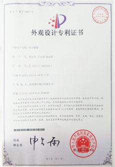 摆动蝶阀外观设计专利证书