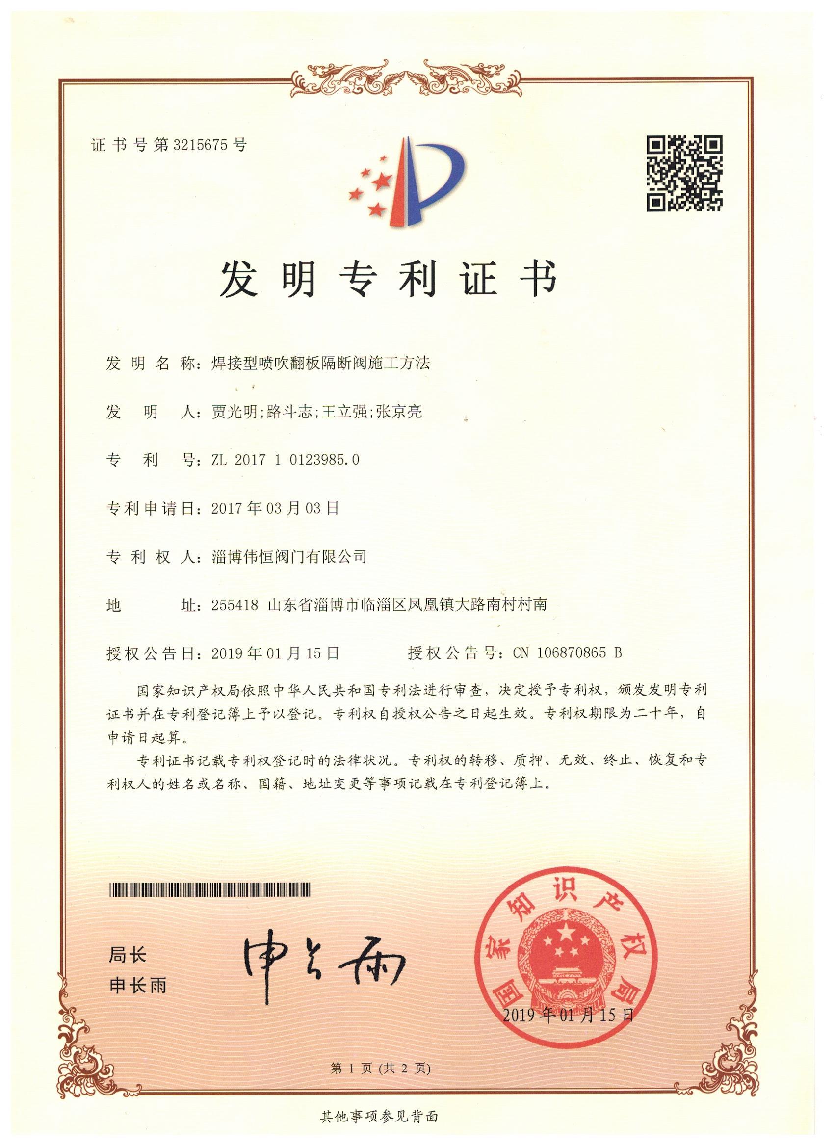 焊接型喷吹翻板隔断阀施工办法发明专利证书