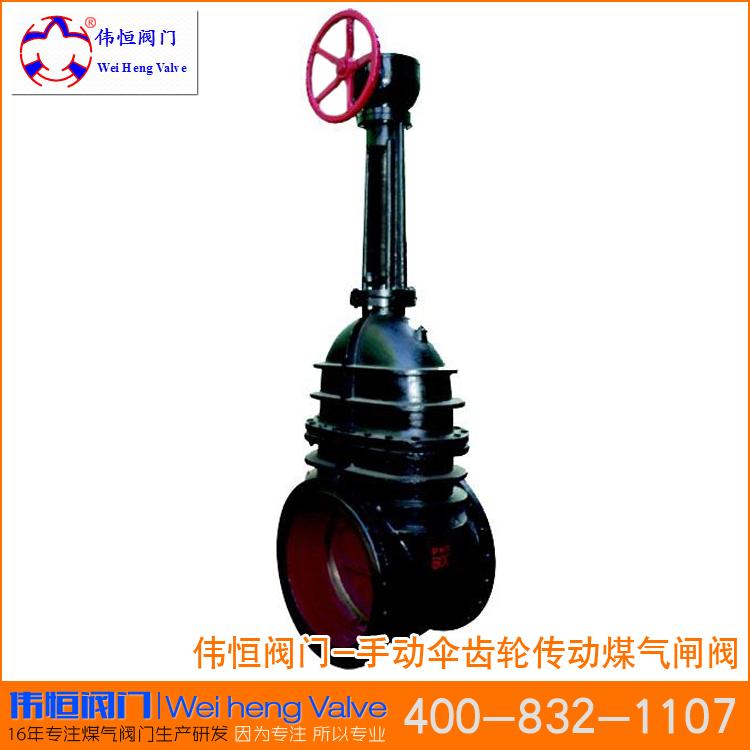 手动伞齿轮传动煤气闸阀MZ542W-1